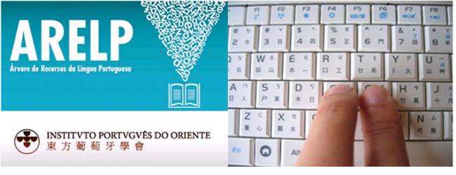 O Instituto Português do Oriente lançou na Internet a Árvore de Recursos da Língua Portuguesa, portal voltado ao contexto do Ensino de Português em Macau e na China.